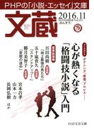 文蔵 2016.11(文蔵)