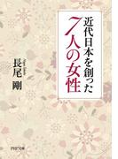 近代日本を創った7人の女性(PHP文庫)