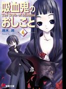 吸血鬼のおしごと4 The Style of Mistress(電撃文庫)
