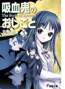 吸血鬼のおしごと3 The Style of Specters(電撃文庫)