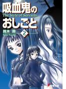 吸血鬼のおしごと2 The Style of Servants(電撃文庫)