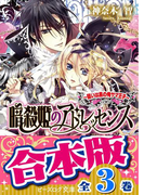 【合本版】暗殺姫のアドレッセンス 全3巻(B's‐LOG文庫)