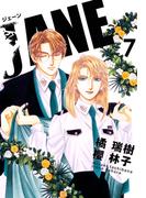 JANE 7(クロフネデジタルコミックス)