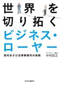 世界を切り拓くビジネス・ローヤー 西村あさひ法律事務所の挑戦