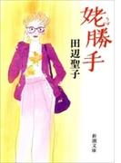 姥勝手(新潮文庫)(新潮文庫)