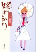 姥ざかり(新潮文庫)(新潮文庫)