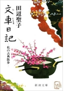 文車日記―私の古典散歩―(新潮文庫)(新潮文庫)