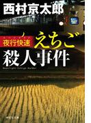 夜行快速(ムーンライト)えちご殺人事件(祥伝社文庫)