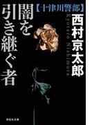 闇を引き継ぐ者(祥伝社文庫)