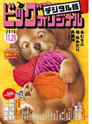 ビッグコミックオリジナル 2016年22号(2016年11月5日発売)