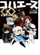 コハエースGO 帝都聖杯奇譚(カドカワデジタルコミックス)