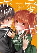 恋愛ラボ 12巻(まんがタイムコミックス)