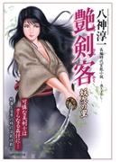 艶剣客 妖忍の里(竹書房ラブロマン文庫)
