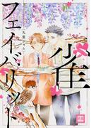 雀フェイバリット(花音コミックス)