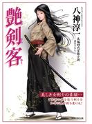 艶剣客(竹書房ラブロマン文庫)