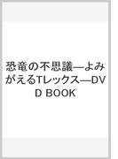 恐竜の不思議―よみがえるTレックス―DVD BOOK