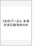 くまのプーさん 本革がま口財布BOOK