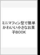 ミニマフィン型で簡単かわいい小さなお菓子BOOK