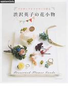プリザーブドフラワーで作る 渋沢英子の花小物 (Asahi Original)