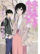 ホーンテッド・キャンパス 3 (Nemuki+コミックス)(Nemuki+コミックス)