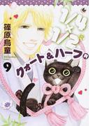 1/4×1/2R 9 (Nemuki+コミックス)