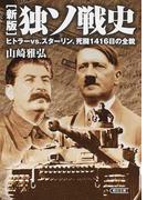 独ソ戦史 ヒトラーvs.スターリン、死闘1416日の全貌 新版