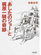 『あしたのジョー』と梶原一騎の奇跡 (朝日文庫)(朝日文庫)