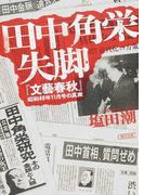 田中角栄失脚 『文藝春秋』昭和49年11月号の真実