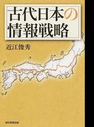 古代日本の情報戦略