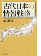 古代日本の情報戦略 (朝日選書)(朝日選書)
