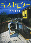 ラストレター (朝日文庫)(朝日文庫)