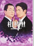 相棒 season14下 (朝日文庫)(朝日文庫)