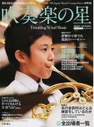 吹奏楽の星 2016年度版 第64回全日本吹奏楽コンクール総集編