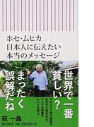 ホセ・ムヒカ日本人に伝えたい本当のメッセージ