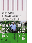 ホセ・ムヒカ日本人に伝えたい本当のメッセージ (朝日新書)(朝日新書)