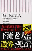 下流老人 続 一億総疲弊社会の到来 (朝日新書)(朝日新書)