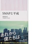 SMAPと平成 (朝日新書)(朝日新書)