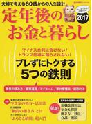 定年後のお金と暮らし 2017 夫婦で考える60歳からの人生設計 (週刊朝日MOOK)