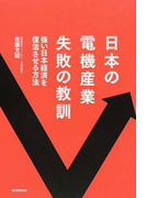 日本の電機産業失敗の教訓 強い日本経済を復活させる方法