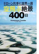空飛ぶ絶景400日 ドローン片手に世界一周