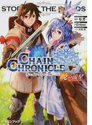 チェインクロニクル 暁の流星 (富士見DRAGON BOOK)(富士見ドラゴンブック)