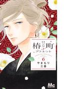 椿町ロンリープラネット 6 (マーガレットコミックス)(マーガレットコミックス)