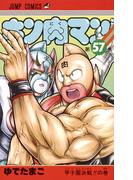 キン肉マン 第57巻 (ジャンプコミックス)