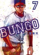 BUNGO 7 (ヤングジャンプコミックス)(ヤングジャンプコミックス)