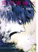 東京喰種:re 9 (ヤングジャンプコミックス)