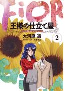 王様の仕立て屋 2 フィオリ・ディ・ジラソーレ (ヤングジャンプコミックスGJ)(ヤングジャンプコミックス)