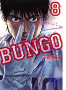 BUNGO 8 (ヤングジャンプコミックス)(ヤングジャンプコミックス)
