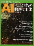 AI人工知能の軌跡と未来 (別冊日経サイエンス)