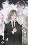 白い夜に… (CROSS NOVELS)(Cross novels)