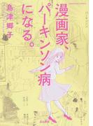 漫画家、パーキンソン病になる。 (BUNKASHA COMICS)